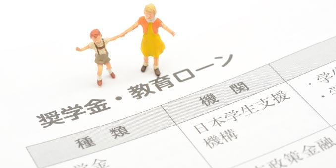 特待制度(特典)・奨学金・教育ローン